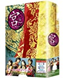 宮 ~Love in Palace BOX 1 [日本語字幕入り] [DVD]