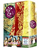[DVD]宮 ~Love in Palace BOX 1