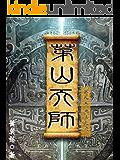 茅山天师-第九卷-道法无边(与《茅山后裔》《茅山道士》并称茅山小说流鼻祖之作,一场扣人心弦的探险寻宝之旅。)