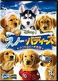 スノー・バディーズ/小さな5匹の大冒険 [DVD]