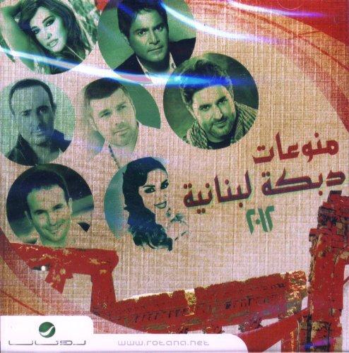2012 TÉLÉCHARGER ALBUM AYMAN ZBIB