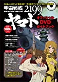 Space Battleship Yamato 2199 Official DVD Guide Book