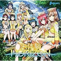 【メーカー特典あり】 『ラブライブ! サンシャイン!!』 Aqours 4th Single「未体験HORIZON」(BD付) (CYaRon!描き下ろし! ミニスタンディー!!全3種のうちランダム1種付)