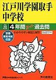 江戸川学園取手中学校 平成30年度用―4年間スーパー過去問 (声教の中学過去問シリーズ)