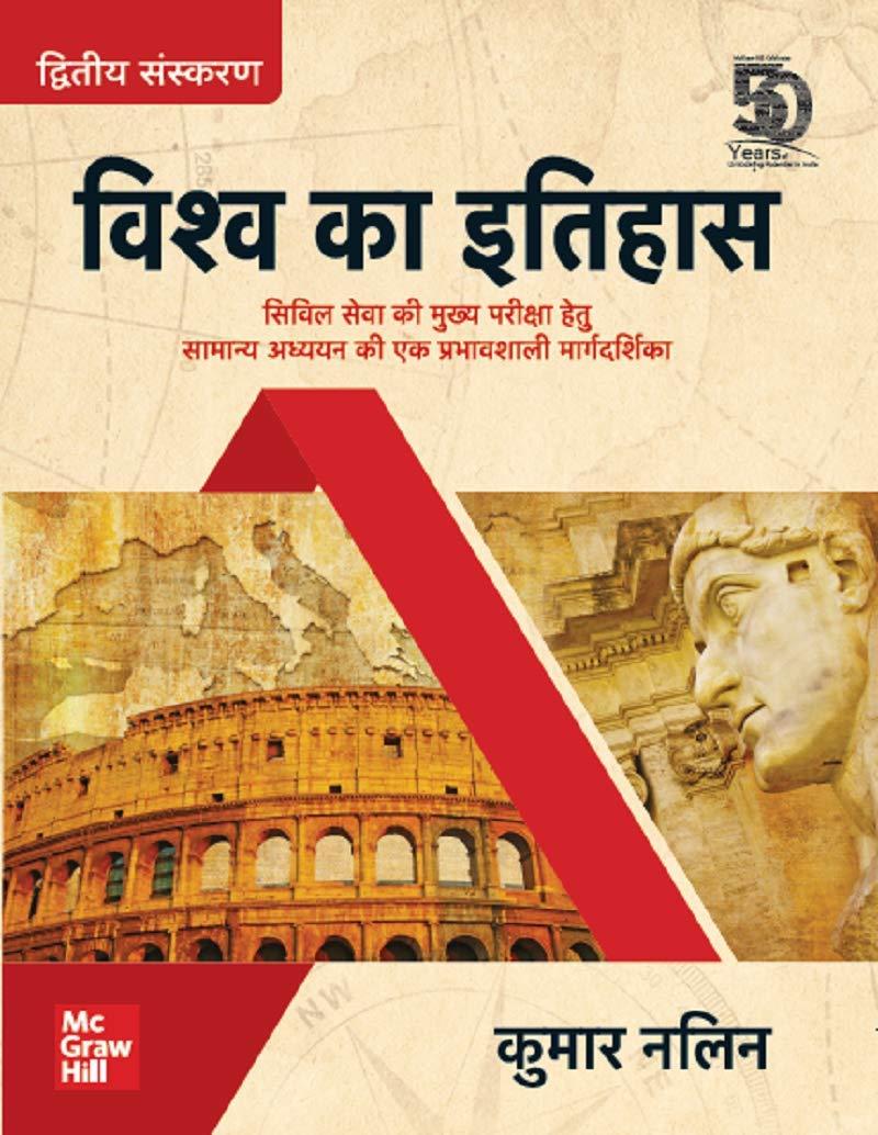 Vishwa Ka itihas: For civil services main examination (Hindi)