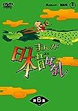 まんが日本昔ばなし DVD-BOX 第6集(5枚組)