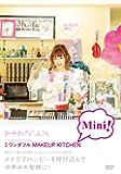 ミワンダフルMAKEUP KITCHEN Mini! [DVD]