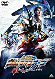 ULTRAMAN ORB 2017 Lend Me the Power of Bonds! DVD