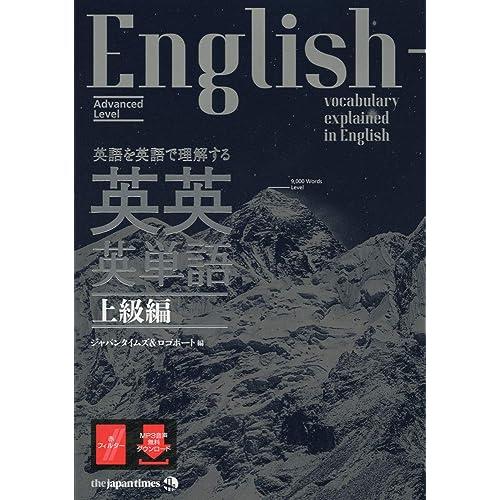 ジャパンタイムズ『英語を英語で理解する 英英英単語 上級編』