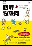 图解物联网 (图灵程序设计丛书)