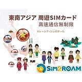 マレーシア シンガポール SIMカード インターネット 5日間 4G高速データ通信無制限使い放題 – 東南アジア 2ヵ国 周遊 SIM 5days