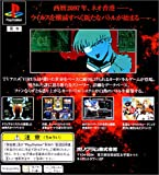 Virus: The Battle Field [Japan Import]