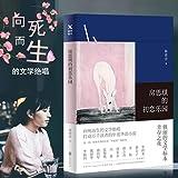 房思琪的初恋乐园 林奕含 简体中文版无删减正版台湾作家现当代文学小说随笔励志真实故事畅销书籍