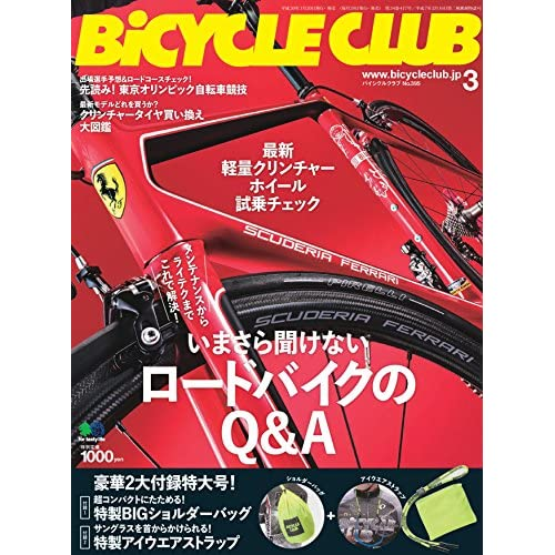BiCYCLE CLUB 2018年3月号 画像