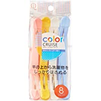 Kokubo KK-3603 Color Cruise Clothespins (Pack of 8)