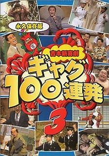 Amazon | 吉本ギャグ100連発 4 ...