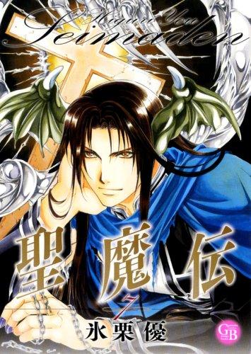 聖魔伝 7 (幻冬舎コミックス漫画文庫 ひ 1-7)