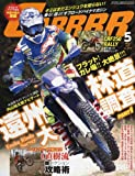 GARRRR(ガルル) 2017年 05 月号 [雑誌]