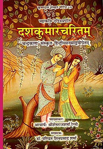 : Dashkumarcharitam of Dandi (Word to Word Meaning Hindi Translation)