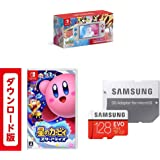Nintendo Switch Lite ザシアン・ザマゼンタ + 星のカービィ スターアライズ|オンラインコード版 + Samsung microSDカード128GB MB-MC128GA/ECO セット