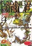 漫画バイブル (No.4)