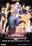 Tales of Xillia 2 Official Complete Guide (BANDAI NAMCO Games Books 45) [Japanese Edition]