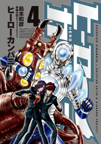 ヒーローカンパニー(4) (ヒーローズコミックス)