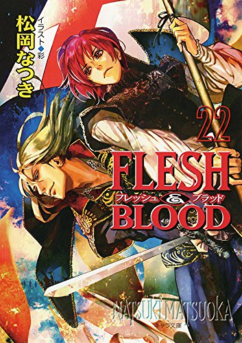 【Amazon co.jp限定】FLESH&BLOOD(22)書き下ろしショートストーリー付き (キャラ文庫)