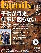 プレジデント Family (ファミリー) 2010年 01月号 [雑誌]