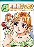 スーパー何頭身デッサン―理にかなった決めデッサン (Super Manga Dessin Series)