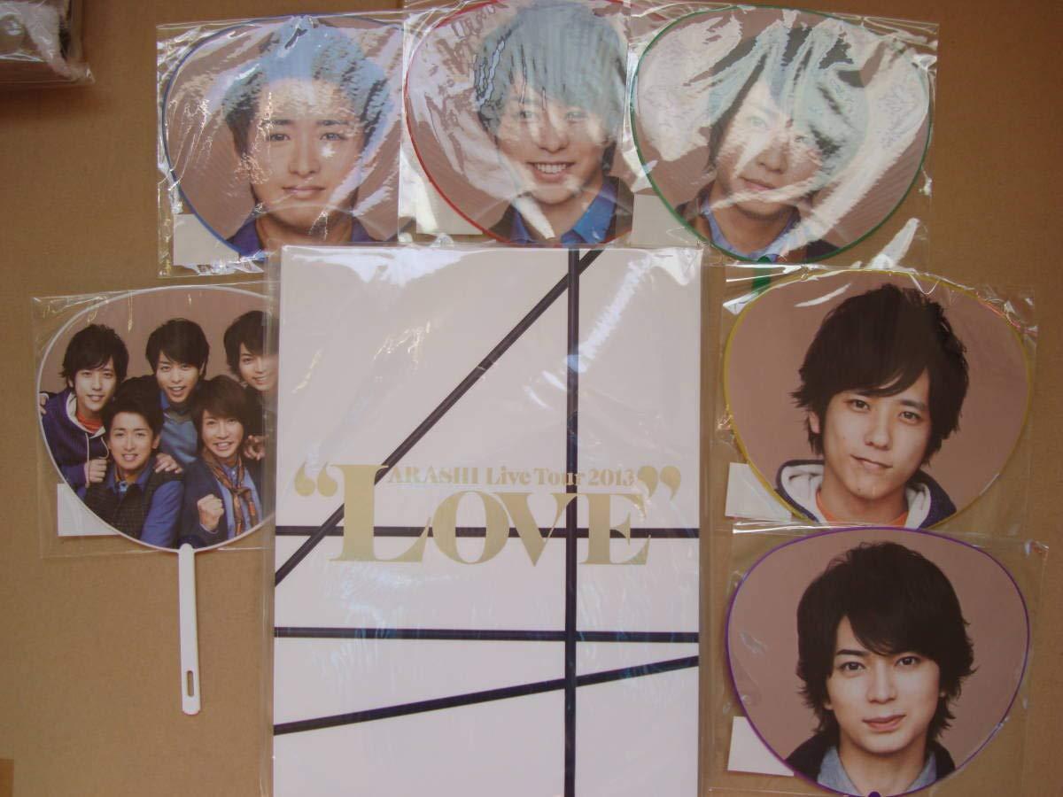 嵐 LIVE Tour 2013 -LOVE- グッズ まとめて   B07QHVKXPZ