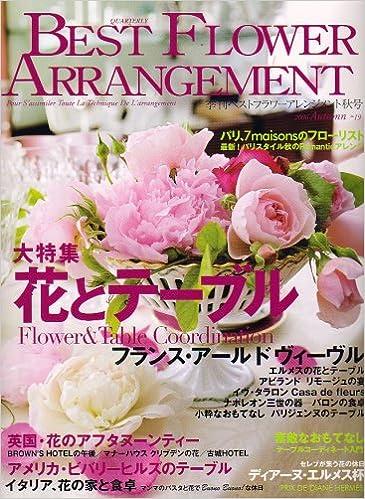 BEST FLOWER ARRANGEMENT (ベス...