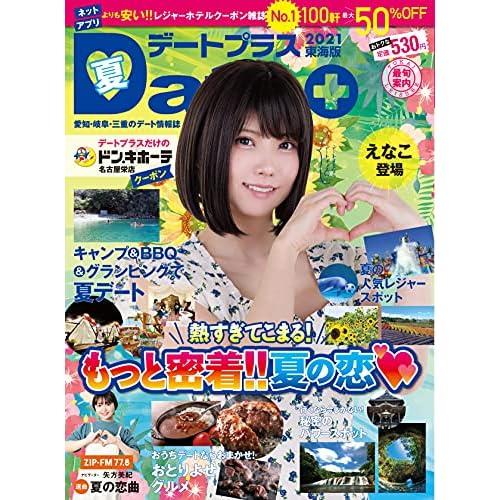 デートプラス東海版 2021年 8月号 表紙画像
