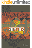Hindi Ki Yaadgar Kahaniyan (Hindi Edition)