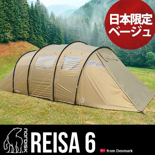 6人用 キャンプ 【訳あり】 テント アウトドア タープ 122032 NORDISK Leisure Tents ダスティーグリーン ノルディスク レイサ6 & Tarps Reisa 6