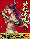 (NISHII) Ni? ART WORKS Vol.2 ~ Zoku adesugata giga j?kan [JAPANESE EDITION] NISHI