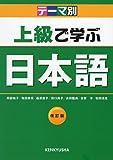 テーマ別 上級で学ぶ日本語