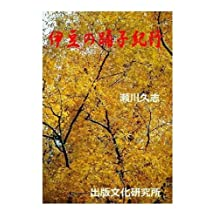 izunoodorikokikou (Japanese Edition)
