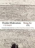 October Dedications, Mang Ke, 1938890086