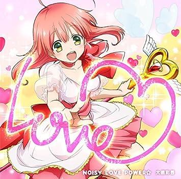 TVアニメ『魔法少女 俺』OP主題歌 「NOISY LOVE POWER☆」
