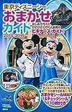 東京ディズニーシーおまかせガイド 2014-2015 (Disney in Pocket)