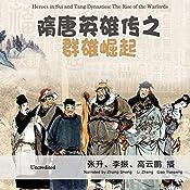 隋唐英雄传之群雄崛起 - 隋唐英雄傳之群雄崛起 [Heroes in Sui and Tang Dynasties: The Rise of the Warlords] (Audio Drama) | anonymous