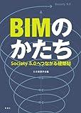 BIMのかたち Society5.0へつながる建築知