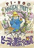 ピーヨと魔法の果実 (LEED CAFE COMICS)