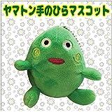 神奈川県大和市イベントキャラクター ヤマトン 手のひらマスコット