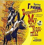 «Bremenskiye muzykanty» i drugiye skazki [The Bremen Town Musicians and Other tales]   Ya. Grimm,V. Grimm