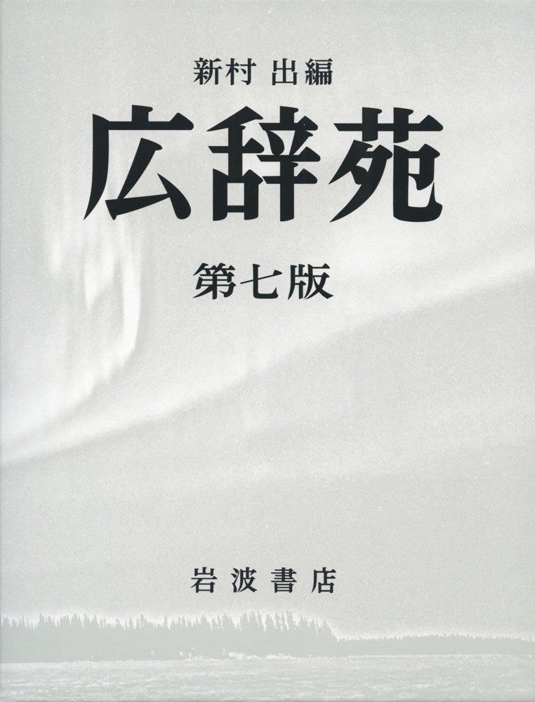 広辞苑 第 七 版 新 掲載 の 言葉