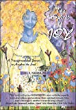 img - for The Spirit of Joy: A Transformational Journey to Awaken the Soul book / textbook / text book