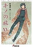 キノの旅〈15〉 (電撃文庫)