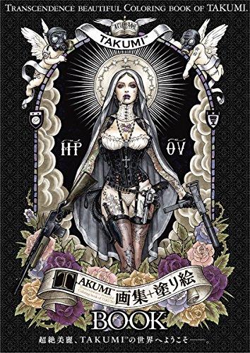 Transcendence Beautiful Coloring Book of TAKUMI Art and Coloring Book Japan ED ()